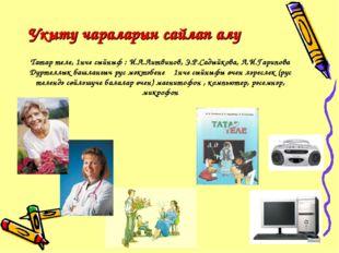 Татар теле, 1нче сыйныф : И.Л.Литвинов, Э.Р.Садыйкова, Л.И.Гарипова Дүртеллык