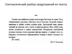 Синтаксический разбор предложений из текста