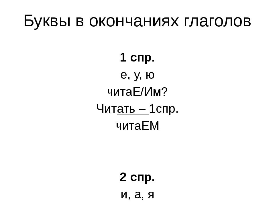 Буквы в окончаниях глаголов 1 спр. е, у, ю читаЕ/Им? Читать – 1спр. читаЕМ 2...