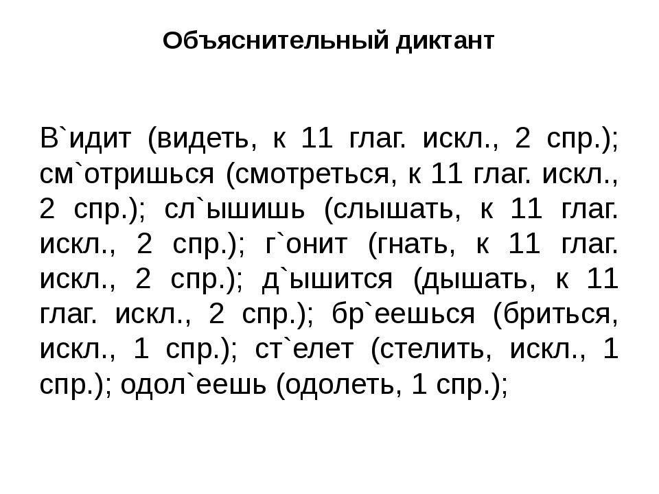 Объяснительный диктант В`идит (видеть, к 11 глаг. искл., 2 спр.); см`отришься...