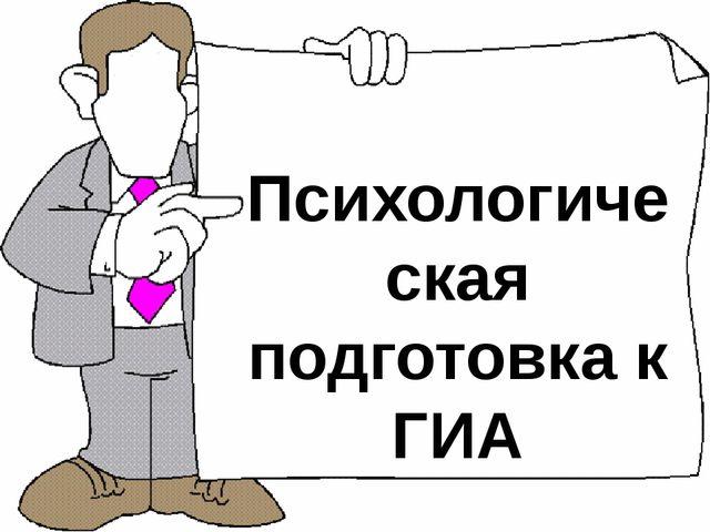 Психологическая подготовка к ГИА При правильном подходе экзамены могут служи...
