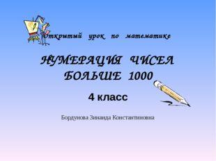 НУМЕРАЦИЯ ЧИСЕЛ БОЛЬШЕ 1000 Бордунова Зинаида Константиновна Открытый урок по