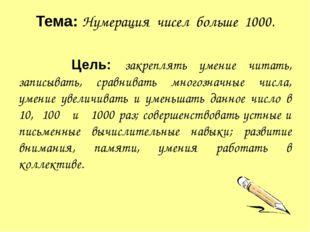 Тема: Нумерация чисел больше 1000. Цель: закреплять умение читать, записывать