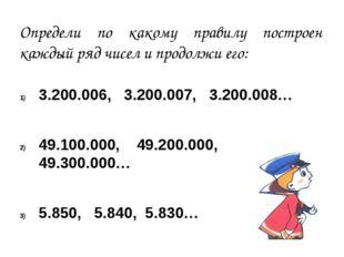 Запиши каждое число суммой разрядных слагаемых: 305 = 305.000 = 305.040 = 1.9