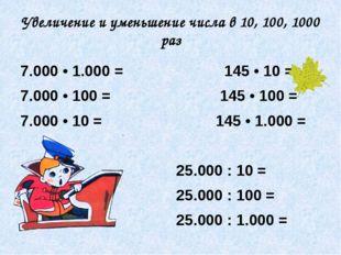 Запиши числа в порядке возрастания: 12.896 20.070 435.600 3.988 1.005 235.675
