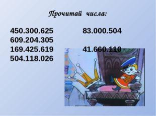 Прочитай числа: 450.300.625 83.000.504 609.204.305 169.425.619 41.660.110 504
