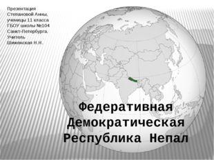 Презентация Степановой Анны, ученицы 11 класса ГБОУ школы №104 Санкт-Петербур