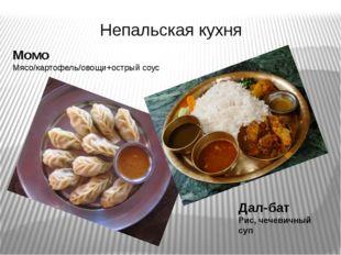 Непальская кухня Дал-бат Рис, чечевичный суп Момо Мясо/картофель/овощи+острый