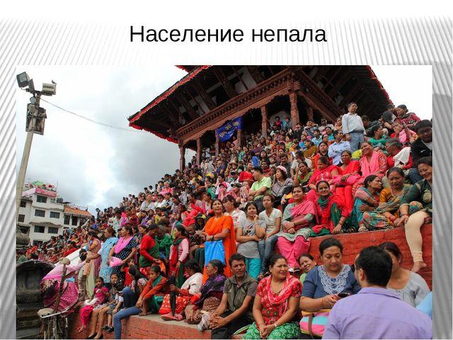 Население непала