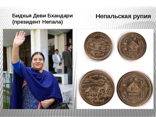 Бидхья Деви Бхандари (президент Непала) Непальская рупия
