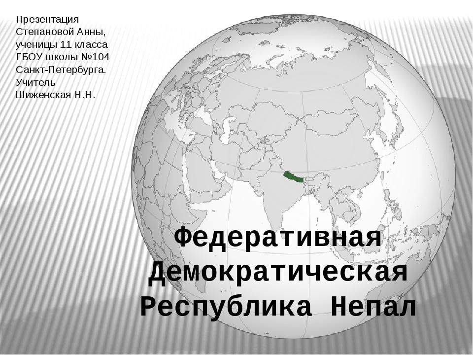 Презентация Степановой Анны, ученицы 11 класса ГБОУ школы №104 Санкт-Петербур...