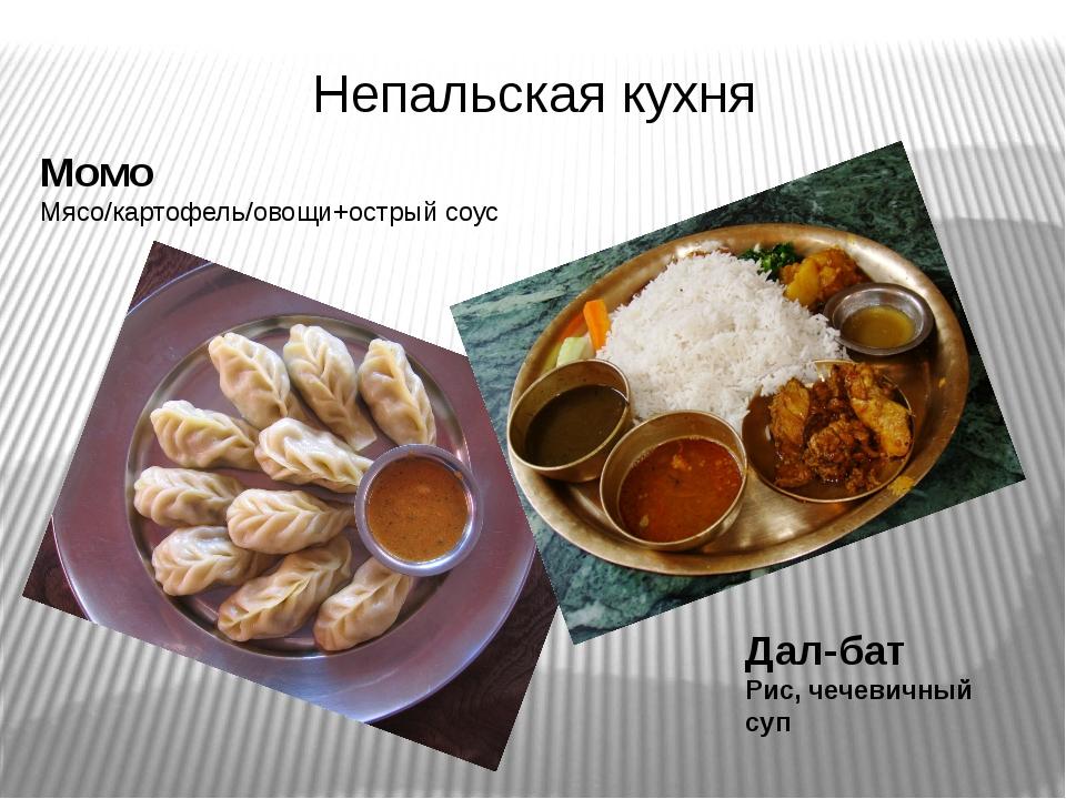 Непальская кухня Дал-бат Рис, чечевичный суп Момо Мясо/картофель/овощи+острый...