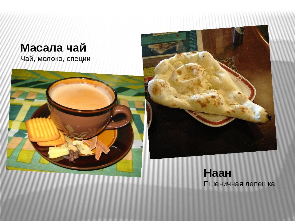 Масала чай Чай, молоко, специи Наан Пшеничная лепешка