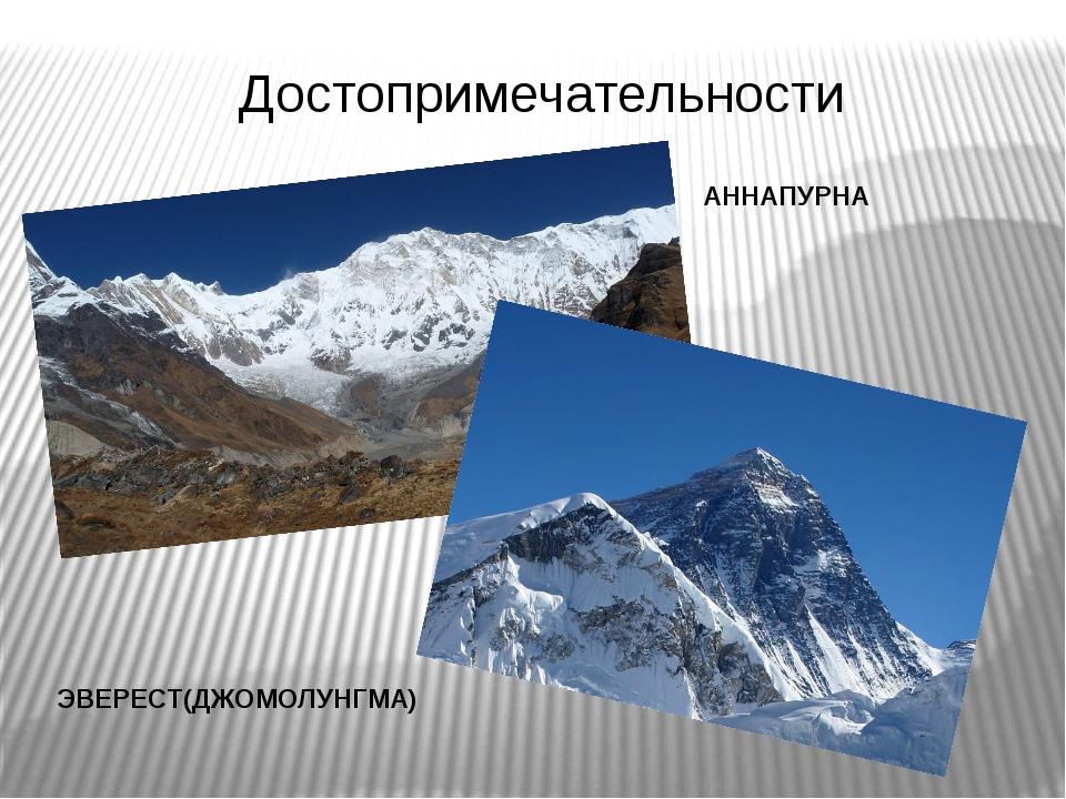 Достопримечательности АННАПУРНА ЭВЕРЕСТ(ДЖОМОЛУНГМА)