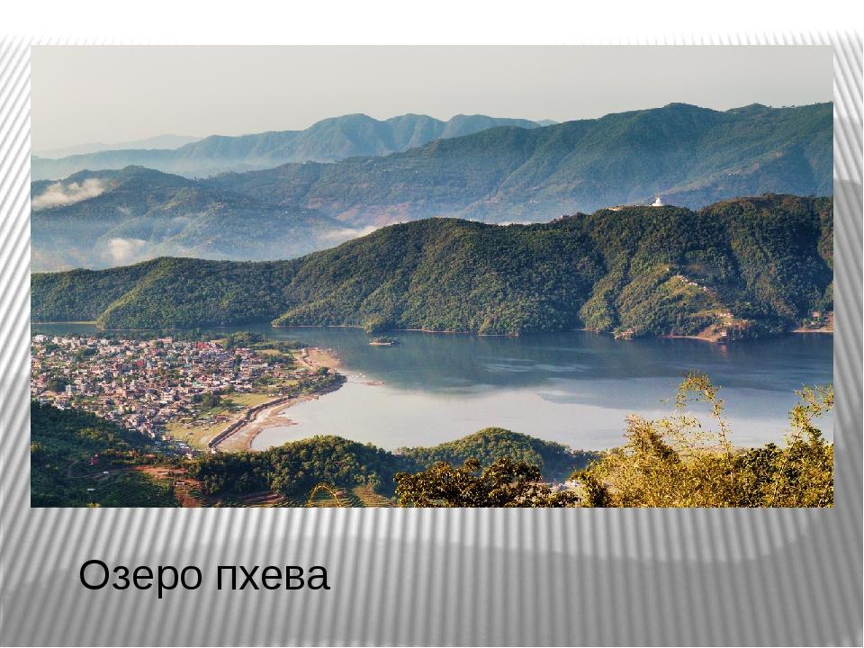 Озеро пхева