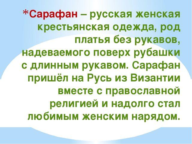 Сарафан – русская женская крестьянская одежда, род платья без рукавов, надева...