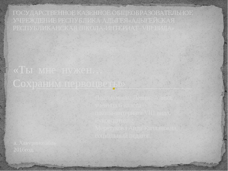 Подготовила: Левина Алина, ученица 6 класса школы-интерната VIII вида. Руков...