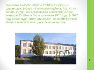 Я работая в МБОУ «ШИРИНГУШСКАЯ СОШ» с. Ширингуши, Зубово – Полянского района,