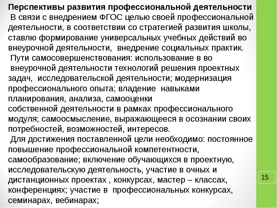 Перспективы развития профессиональной деятельности В связи с внедрением ФГОС...