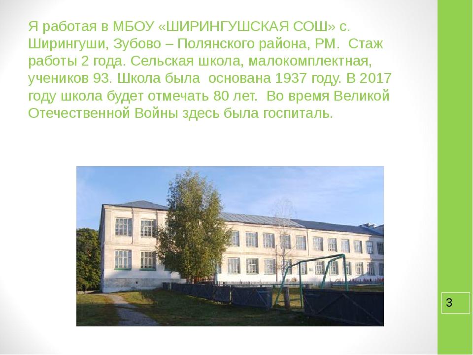 Я работая в МБОУ «ШИРИНГУШСКАЯ СОШ» с. Ширингуши, Зубово – Полянского района,...