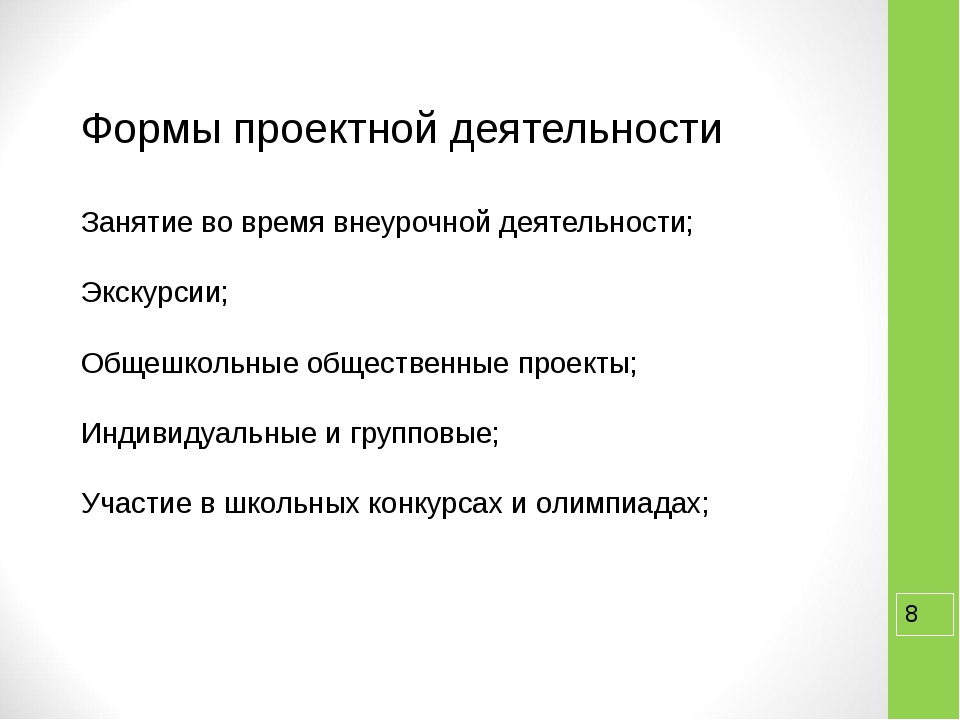 Формы проектной деятельности Занятие во время внеурочной деятельности; Экску...