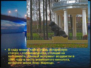 В саду можно найти очень интересную статую – собака-водолаз, стоящая на поста