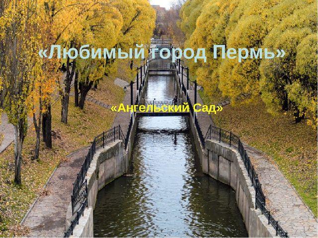 «Любимый город Пермь» «Ангельский Сад»