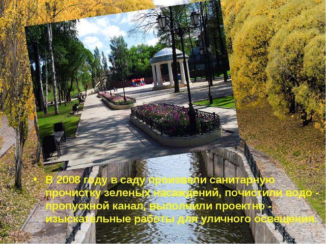 В 2008 году в саду произвели санитарную прочистку зеленых насаждений, почисти...