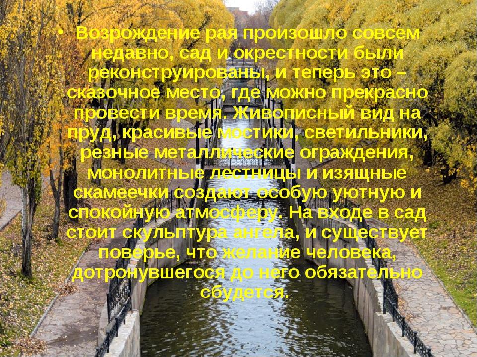 Возрождение рая произошло совсем недавно, сад и окрестности были реконструиро...
