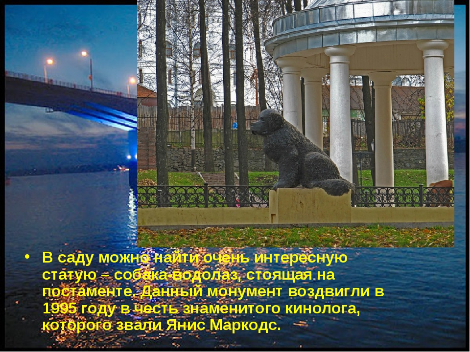 В саду можно найти очень интересную статую – собака-водолаз, стоящая на поста...
