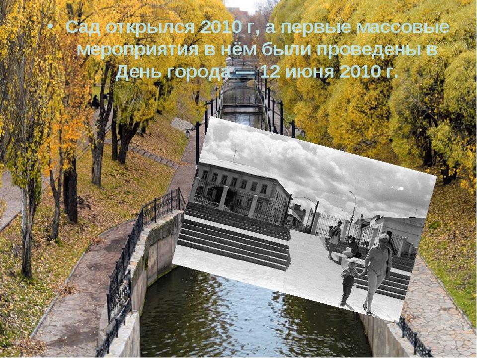 Сад открылся 2010 г, а первые массовые мероприятия в нём были проведены в Ден...