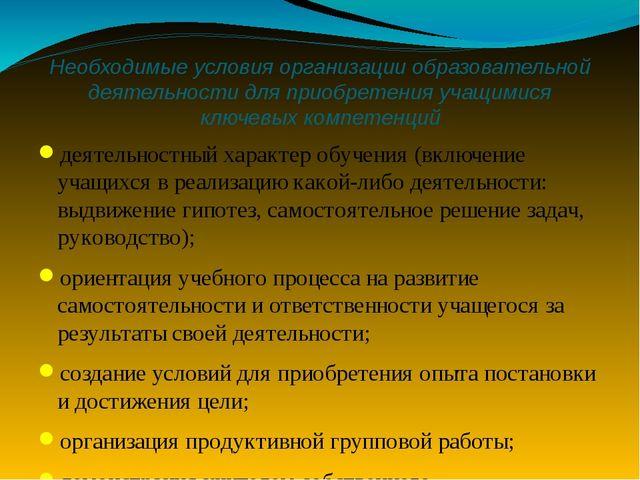 Необходимые условия организации образовательной деятельности для приобретения...