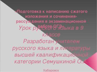 «Подготовка к написанию сжатого изложения и сочинения-рассуждения в экзаменац