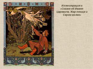 Иллюстрация к «Сказке об Иване-Царевиче, Жар-птице и Сером волке»