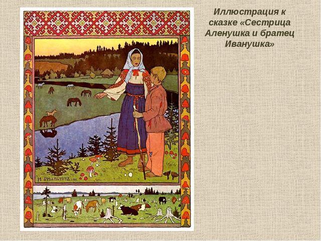 Иллюстрация к сказке «Сестрица Аленушка и братец Иванушка»