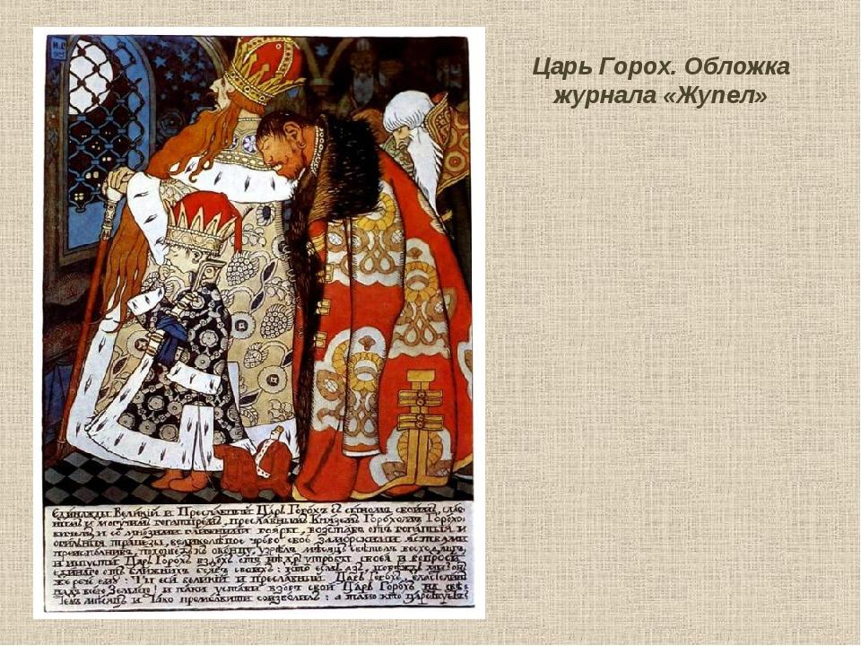 Царь Горох. Обложка журнала «Жупел»