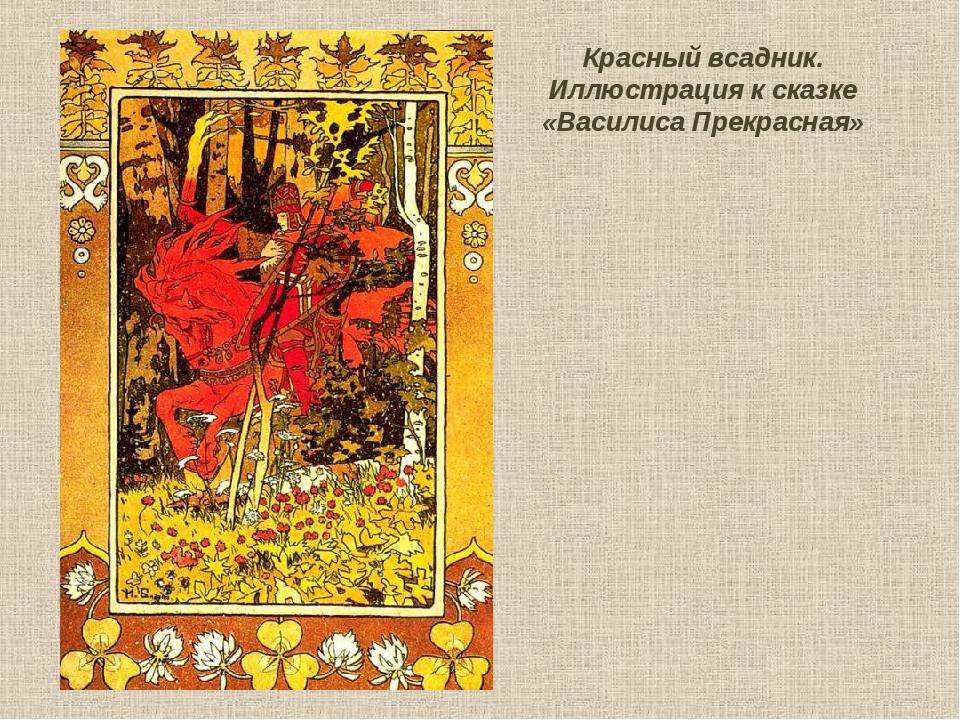 Красный всадник. Иллюстрация к сказке «Василиса Прекрасная»