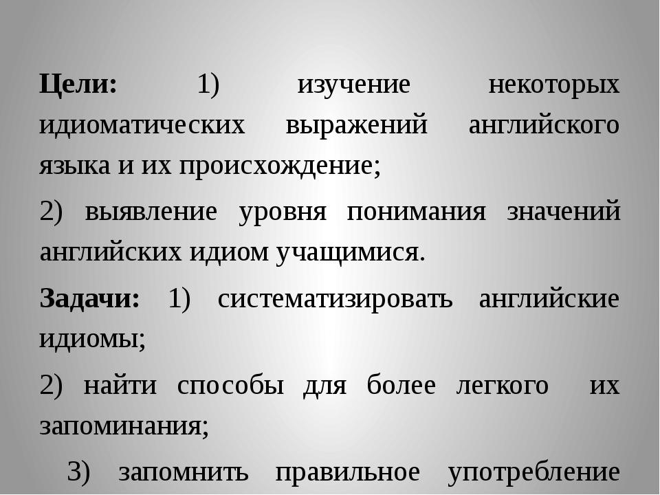 Цели: 1) изучение некоторых идиоматических выражений английского языка и их...