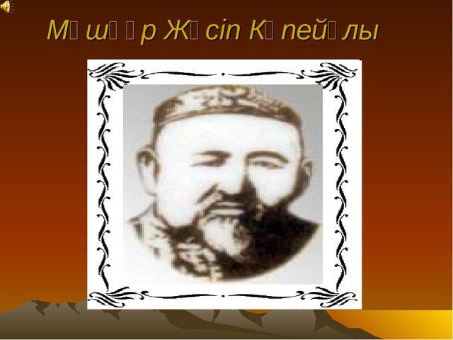 Мәшһүр Жүсіп Көпейұлы