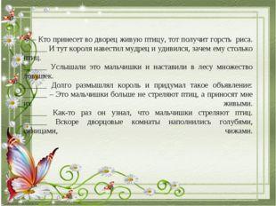 – Кто принесет во дворец живую птицу, тот получит горсть риса. ______ И тут