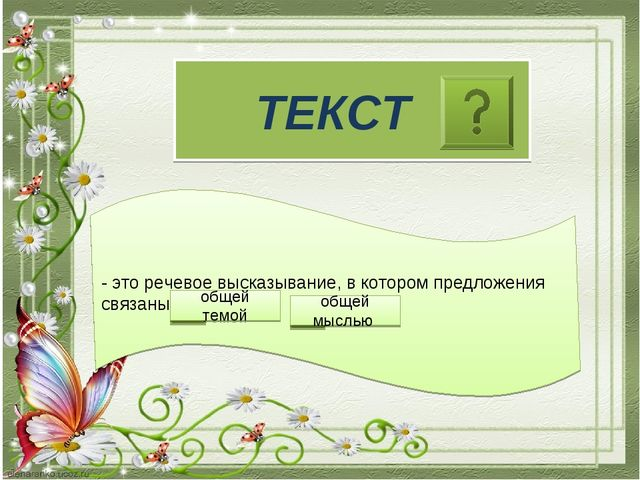 ТЕКСТ - это речевое высказывание, в котором предложения связаны , . общей тем...