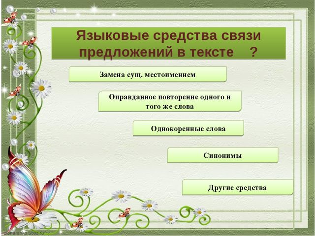 Языковые средства связи предложений в тексте ? Замена сущ. местоимением Други...