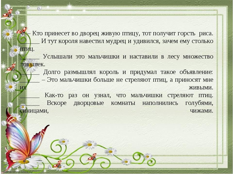 – Кто принесет во дворец живую птицу, тот получит горсть риса. ______ И тут...