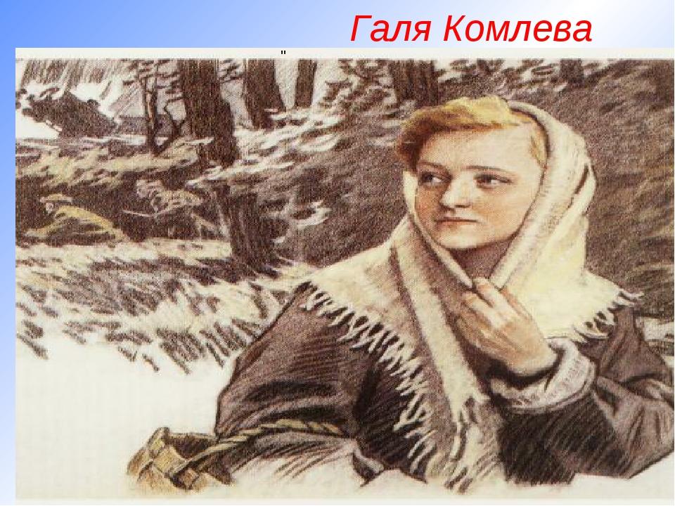 """"""" Галя Комлева"""