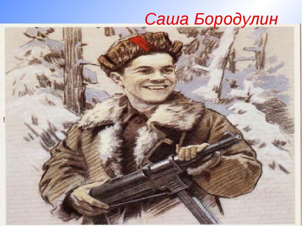 ! Саша Бородулин