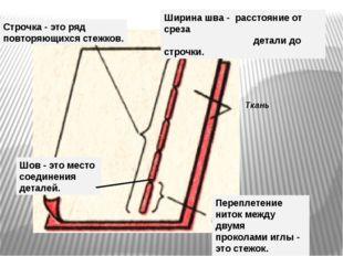 Шов - это место соединения деталей. Строчка - это ряд повторяющихся стежков.