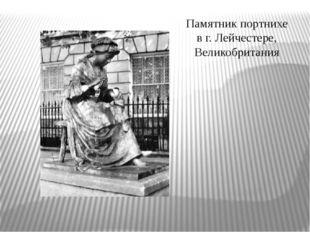 Памятник портнихе в г. Лейчестере, Великобритания