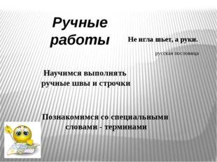 Не игла шьет, а руки. русская пословица Научимся выполнять ручные швы и строч