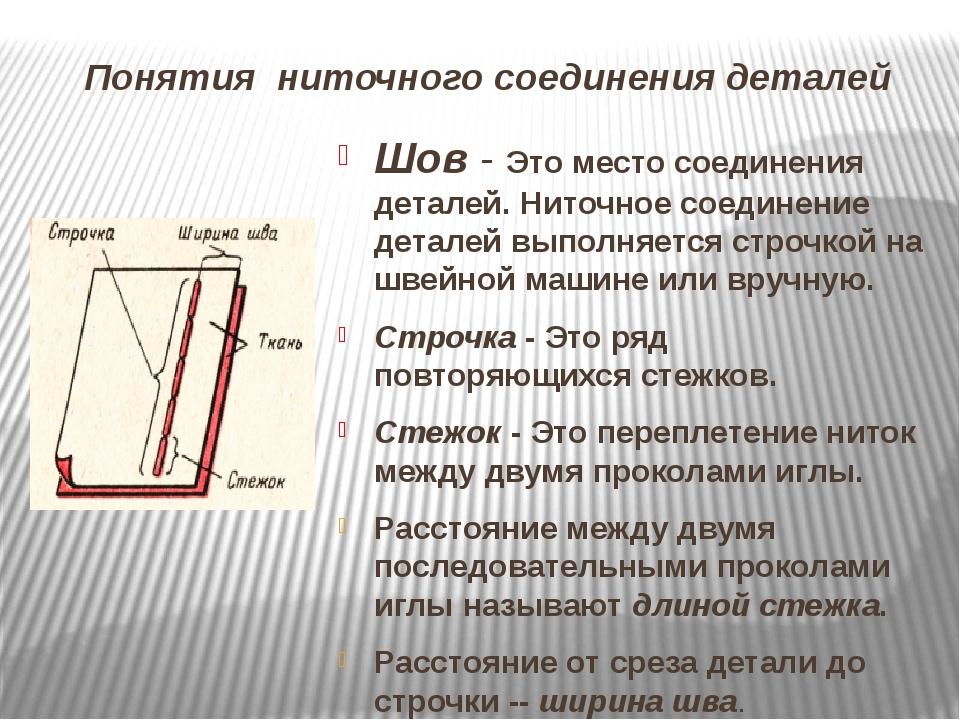 Понятия ниточного соединения деталей Шов- Это место соединения деталей. Нито...