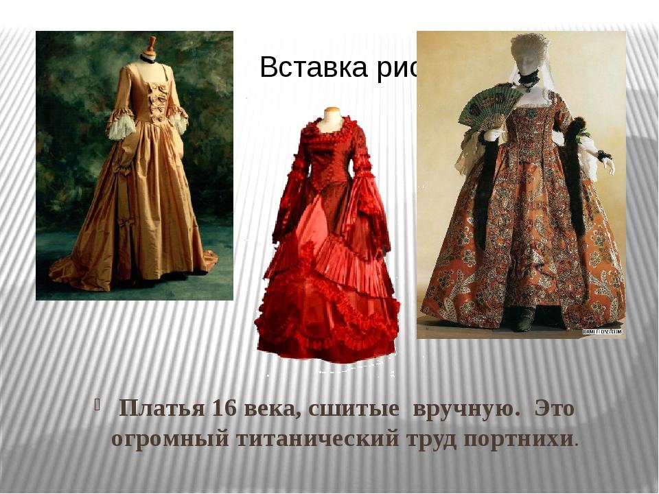 Платья 16 века, сшитые вручную. Это огромный титанический труд портнихи.